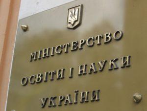 ministerstvo-osviti-ukr-table